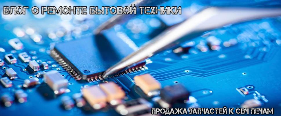 Ремонт микроволновки LG